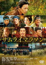 サムライマラソン DVDスタンダード・エディション [ 佐藤健 ]