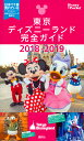 東京ディズニーランド完全ガイド 2018-2019 (Disney in Pocket) [ 講談社 ]