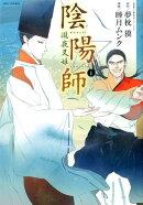 陰陽師瀧夜叉姫(4)