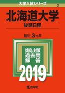 北海道大学(後期日程)(2019)