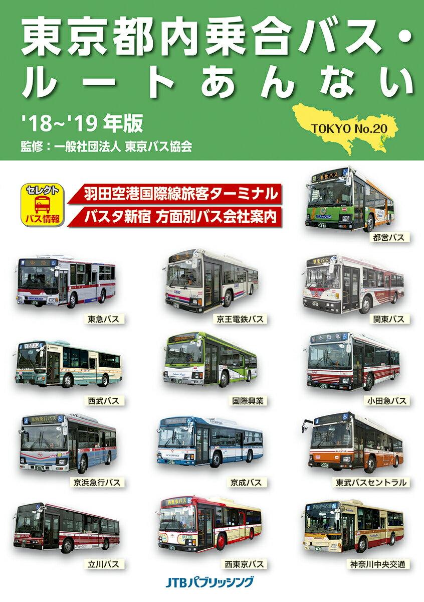 東京都内乗合バス・ルートあんない('18〜'19年版) [ 東京バス協会 ]