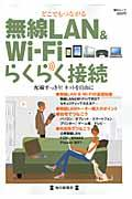 無線LAN&Wi-Fiらくらく接続