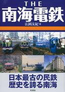 【予約】THE 南海電鉄