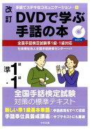 改訂 DVDで学ぶ手話の本 全国手話検定試験準1級・1級対応