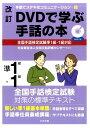 改訂 DVDで学ぶ手話の本 全国手話検定試験準1級・1級対応 (手話でステキなコミュニケーション 5) [ 社会福祉法人…