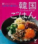 【バーゲン本】新・いま・すぐ・食べたい!韓国ごはん