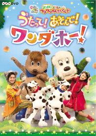 NHK DVD::いないいないばあっ! あつまれ!ワンワンわんだーらんど うたって!あそんで!ワンダホー! [ (キッズ) ]