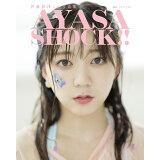 AYASA SHOCK!!
