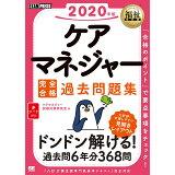 ケアマネジャー完全合格過去問題集(2020年版) (EXAMPRESS 福祉教科書)
