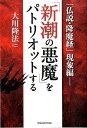 「新潮の悪魔」をパトリオットする 「仏説・降魔経」現象編 (OR books) [ 大川隆法 ]
