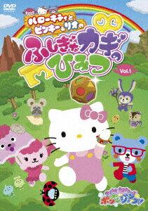 ≪サンリオキャラクターズ ポンポンジャンプ!≫ハローキティとピンキー&リオの ふしぎなカギのひみつ Vol.1