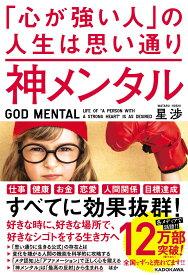 神メンタル 「心が強い人」の人生は思い通り [ 星 渉 ]