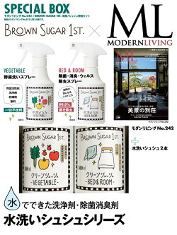 モダンリビングNo.242 ×「 BROWN SUGAR 1ST.」水洗いシュシュ 特別セット