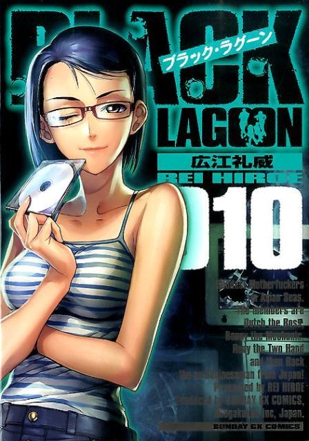BLACK LAGOON(010) (サンデーGXコミックス) [ 広江礼威 ]