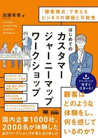 はじめてのカスタマージャーニーマップワークショップ(MarkeZine BOOKS) 「顧客視点」で考えるビジネスの課題と可能性 [ 加藤 希尊 ]