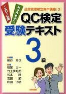 QC検定受験テキスト3級