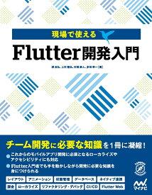 現場で使える Flutter開発入門 [ 澤 良弘、上村 隆弘、村岡 直人、多田 幸一 ]