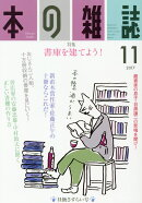 本の雑誌(413号(2017 11))