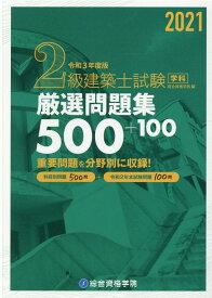 2級建築士試験学科厳選問題集500+100(令和3年度版) [ 総合資格学院 ]