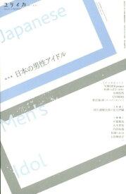 ユリイカ臨時増刊号(11 2019(第51巻第18) 詩と批評 総特集:日本の男性アイドル2019