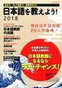 日本語を教えよう!(2018) 日本で、そして海外で、世界中の人に 外国人に日本語を教えたい人のための完全ガイド (イカロスMOOK)