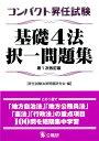 コンパクト昇任試験基礎4法択一問題集第1次改訂版 [ 昇任試験法律問題研究会 ]