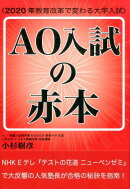 AO入試の赤本