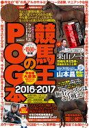競馬王のPOG本(2016-2017)