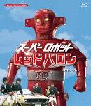スーパーロボット レッドバロン【Blu-ray】