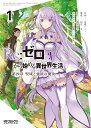 Re:ゼロから始める異世界生活 第四章 聖域と強欲の魔女 1 (MFコミックス アライブシ...