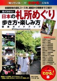 知っておきたい日本の札所めぐり歩き方・楽しみ方徹底ガイドブック 全国各地の巡礼コースを、縁起から特徴までご紹介 (「わかる!」本) [ 八木透 ]
