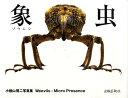 象虫 マイクロプレゼンス [ 小桧山賢二 ]