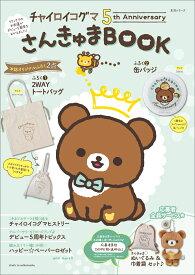 チャイロイコグマ 5th Anniversary さんきゅまBOOK (生活シリーズ) [ サンエックス ]