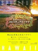 【予約】幸運が満ちあふれる スピリチュアルハワイ