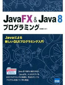 JavaFX & Java 8プログラミング Javaによる新しいGUIプログラミング入門 [ 日向俊二 ]