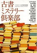 【バーゲン本】古書ミステリー倶楽部ー光文社文庫