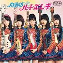 ハート・エレキ(TypeK 初回限定盤 CD+DVD)