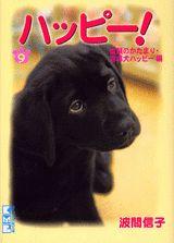 ハッピー!(9(信頼のかたまり・盲導犬ハッ) (講談社漫画文庫) [ 波間信子 ]