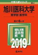 旭川医科大学(医学部〈医学科〉)(2019)