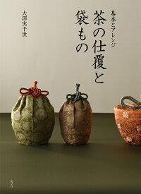 茶の仕覆と袋もの 基本とアレンジ [ 大澤実千世 ]