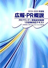 広報・PR概説(PRプランナー1次試験テキスト) [ 公益社団法人日本パブリック・リレーションズ協会 ]