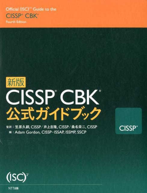 新版 CISSP CBK公式ガイドブック [ アダム・ゴードン ]