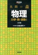 名問の森物理(力学・熱・波動1)3訂版