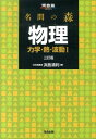 名問の森物理(力学・熱・波動1)3訂版 (河合塾series) [ 浜島清利 ]