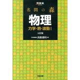 名問の森物理(力学・熱・波動1)3訂版 (河合塾series)