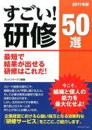 すごい!研修50選(2017年版)