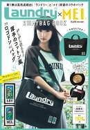 Laundry×MEI 2WAYBAG BOOK BLACK version