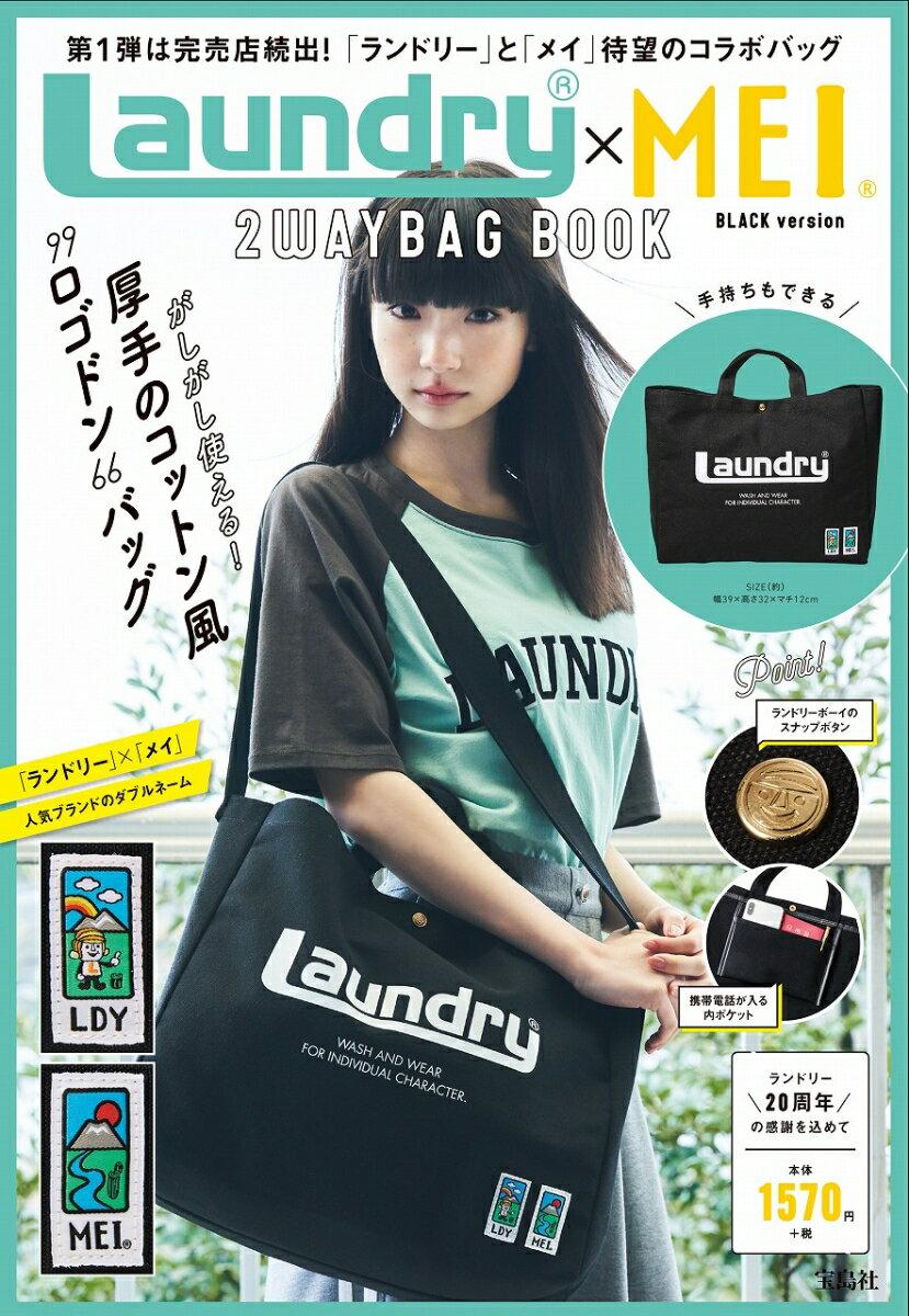 Laundry×MEI 2WAY BAG BOOK BLACK version ([バラエティ])