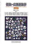 衛生・公衆衛生学2021