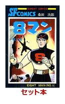 8マン 1-5巻セット【特典:透明ブックカバー巻数分付き】